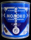 Imagine Lapte integral condensat cu zahar, KMK